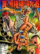 真・异种格斗大战漫画38