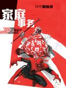 蜘蛛侠:家庭事务漫画