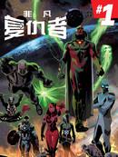非凡复仇者Avenger Now!漫画