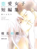 恋爱女子短篇集漫画