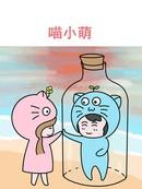 喵小萌漫画